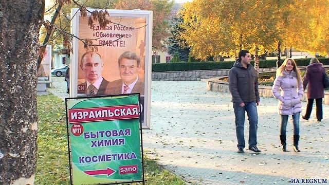 Afişe electorale cu Kaminski alături de Putin