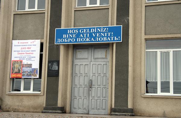 Casa de cultura din Comrat
