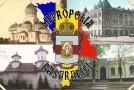 Clericii Mitropoliei Basarabiei, pașapoarte de serviciu din partea MAE al României