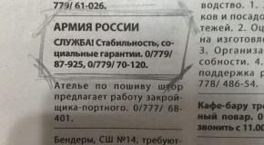 New entry în stânga Nistrului: anunţuri de recrutare în Armata Rusă, publicate la mica publicitate