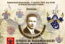 """Marele istoric Alexandru Filipașcu, evocat la Clubul Țăranului. """"Un patriot neclintit al neamului său"""""""
